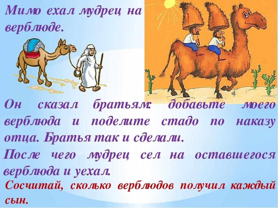 Мимо ехал мудрец на верблюде. Он сказал братьям: добавьте моего верблюда и по...