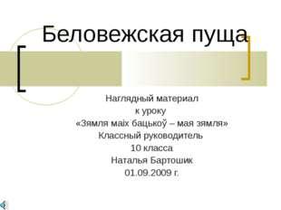 Беловежская пуща Наглядный материал к уроку «Зямля маіх бацькоў – мая зямля»