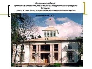 Беловежская Пуща. Правительственная резиденция на территории деревушки Виску