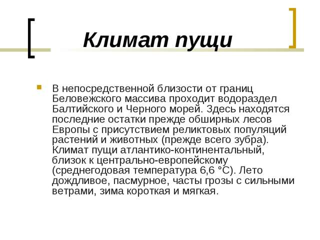 Климат пущи В непосредственной близости от границ Беловежского массива проход...