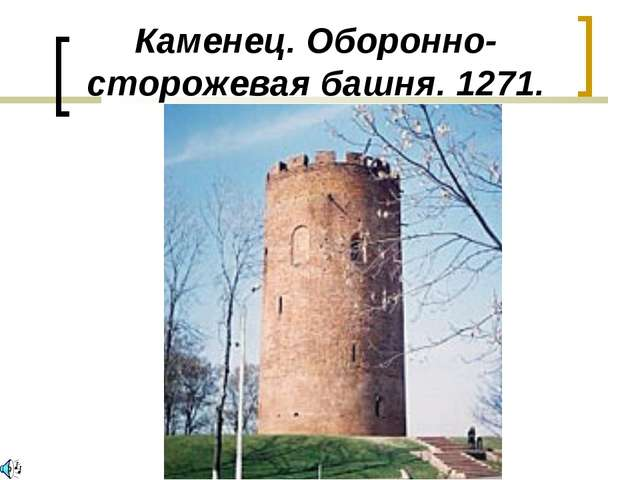 Каменец. Оборонно-сторожевая башня. 1271.