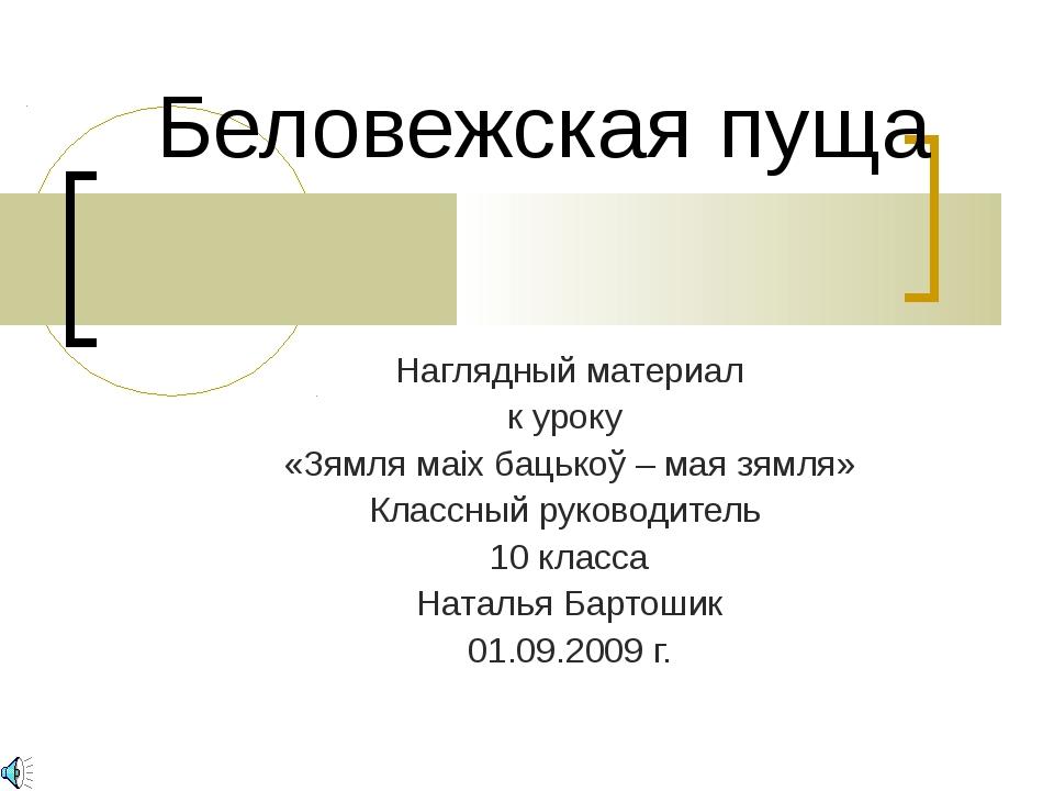 Беловежская пуща Наглядный материал к уроку «Зямля маіх бацькоў – мая зямля»...