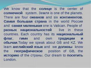 We know that the солнце is the center of солнечной system. Земля is one of th