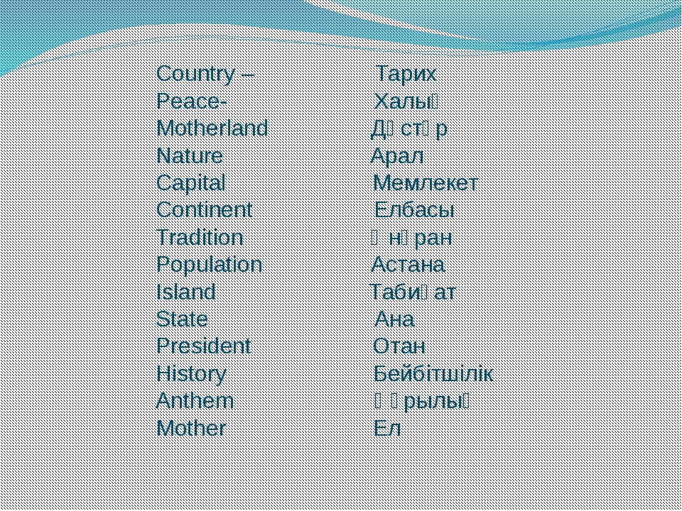Country – Тарих Peace- Халық Motherland Дәстүр Nature Арал Capital Мемлекет C...