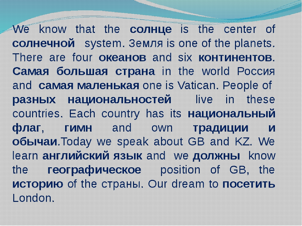 We know that the солнце is the center of солнечной system. Земля is one of th...