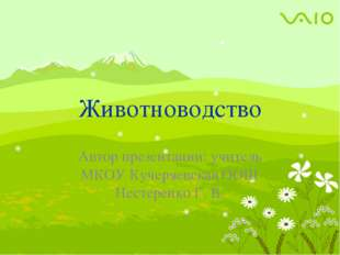 Животноводство Автор презентации: учитель МКОУ Кучеряевская ООШ Нестеренко Г.