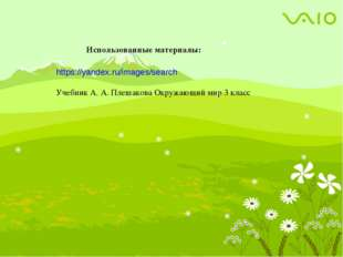 https://yandex.ru/images/search Учебник А. А. Плешакова Окружающий мир 3 клас