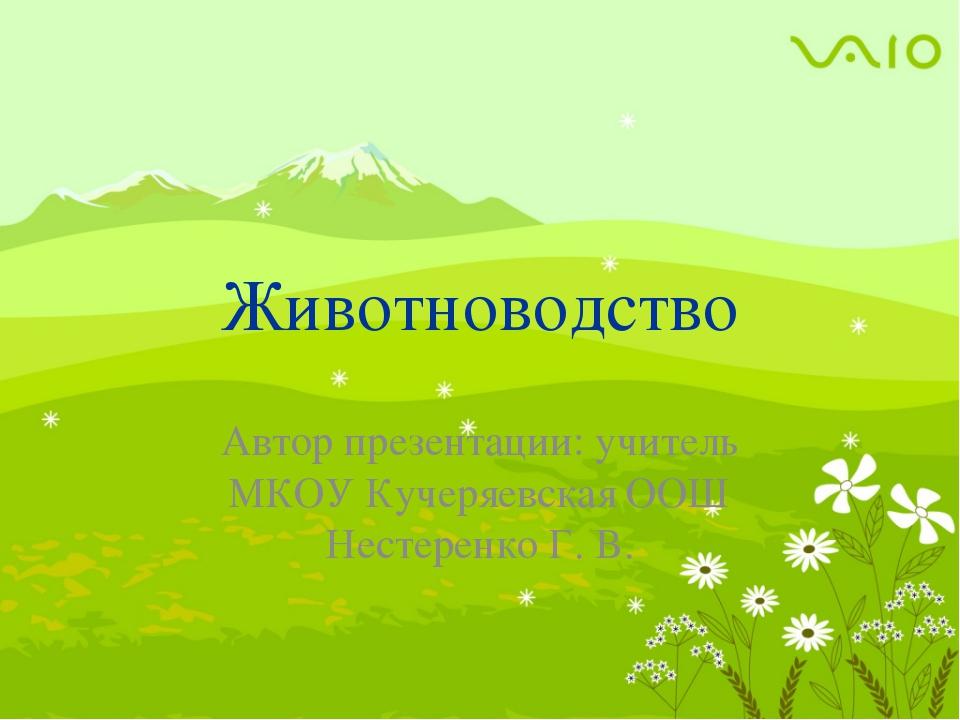 Животноводство Автор презентации: учитель МКОУ Кучеряевская ООШ Нестеренко Г....