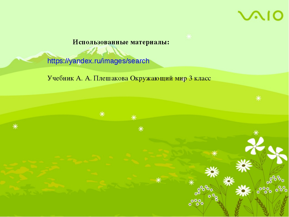 https://yandex.ru/images/search Учебник А. А. Плешакова Окружающий мир 3 клас...