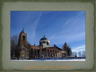 Церковь Св.Екатерины – внешний вид