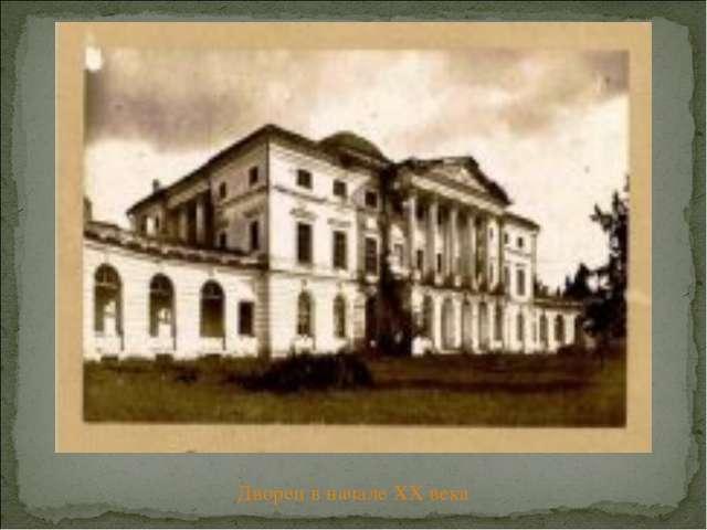 Дворец в начале XX века