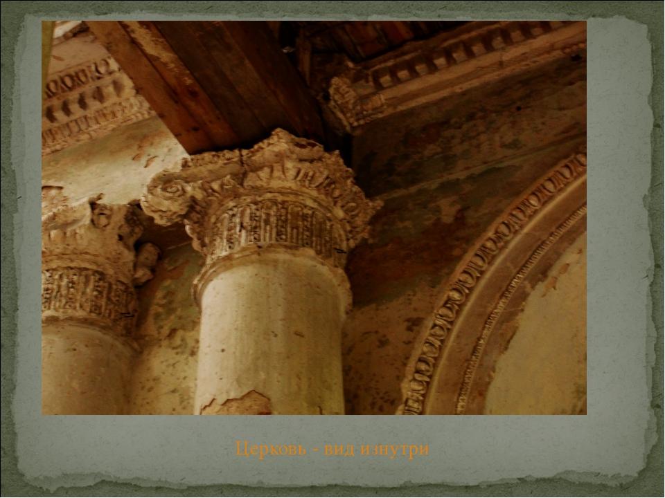 Церковь - вид изнутри
