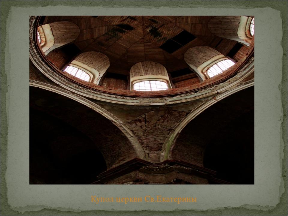 Купол церкви Св.Екатерины