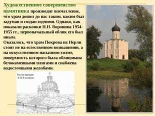 Художественное совершенство памятника производит впечатление, что храм дошел