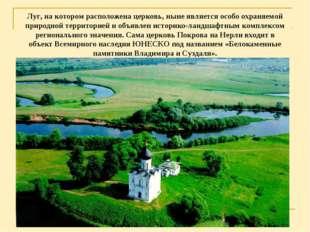 Луг, на котором расположена церковь, ныне является особо охраняемой природной