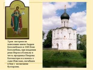 Храм построен по повелению князя Андрея Боголюбского в 1165 близ Боголюбова,