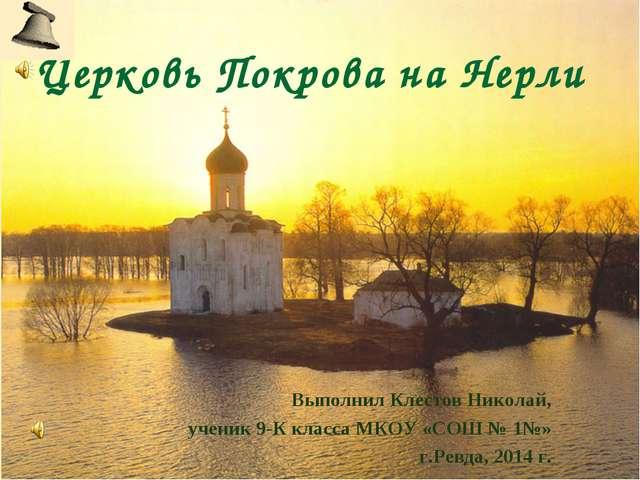 Церковь Покрова на Нерли Выполнил Клестов Николай, ученик 9-К класса МКОУ «СО...