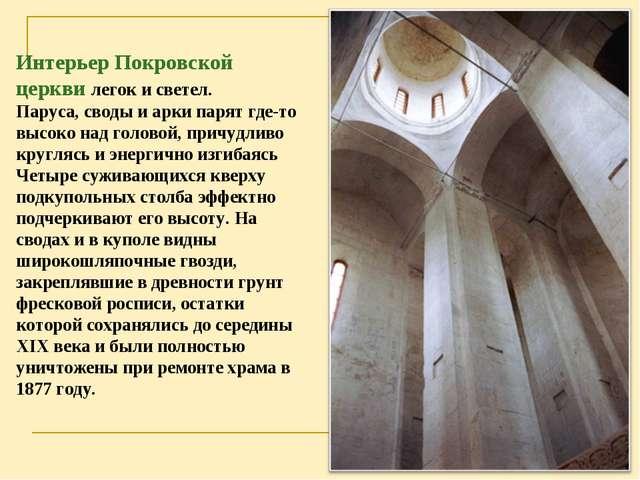Интерьер Покровской церкви легок и светел. Паруса, своды и арки парят где-то...