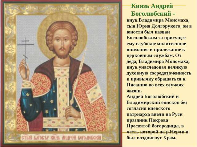 Князь Андрей Боголюбский - внук Владимира Мономаха, сын Юрия Долгорукого, он...