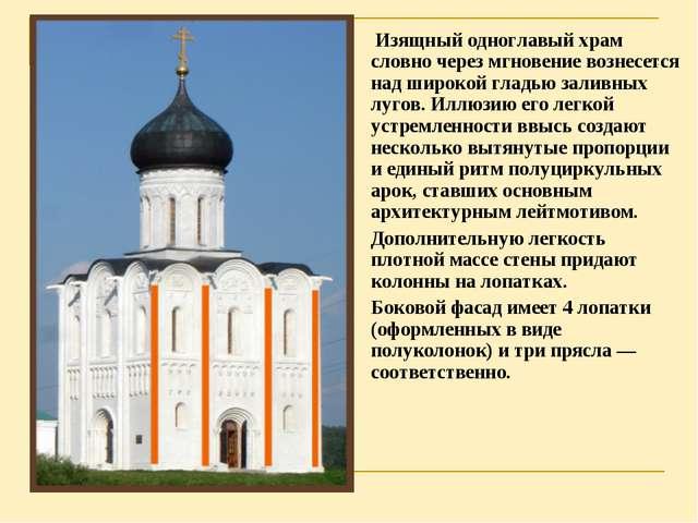 Изящный одноглавый храм словно через мгновение вознесется над широкой гладью...
