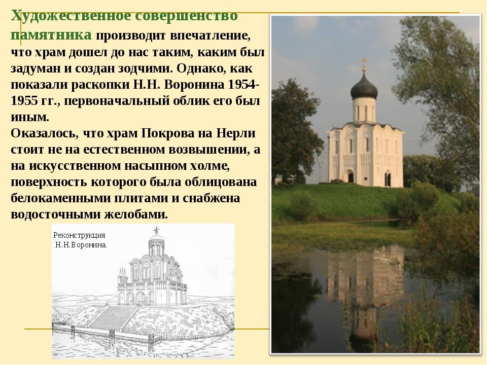 Художественное совершенство памятника производит впечатление, что храм дошел...