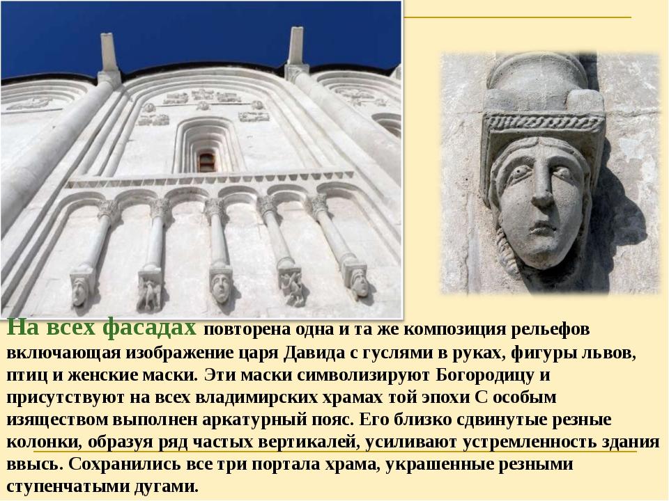 На всех фасадах повторена одна и та же композиция рельефов включающая изображ...
