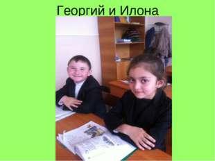 Георгий и Илона