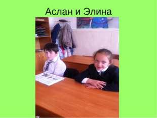 Аслан и Элина