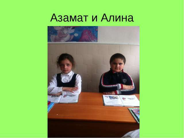 Азамат и Алина