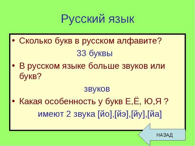 Русский язык Сколько букв в русском алфавите? 33 буквы В русском языке больше...