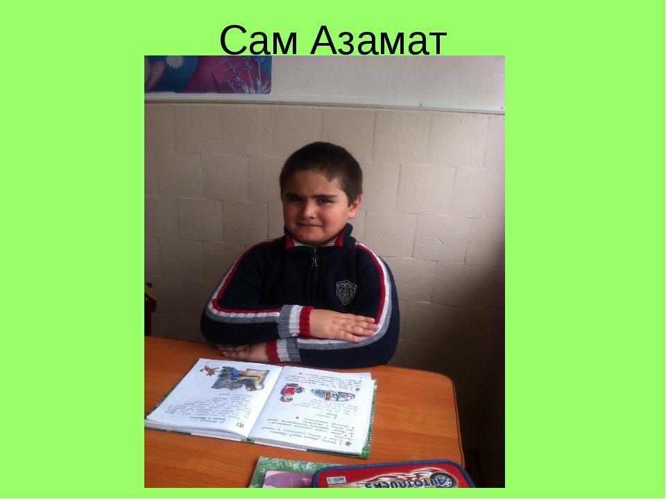Сам Азамат