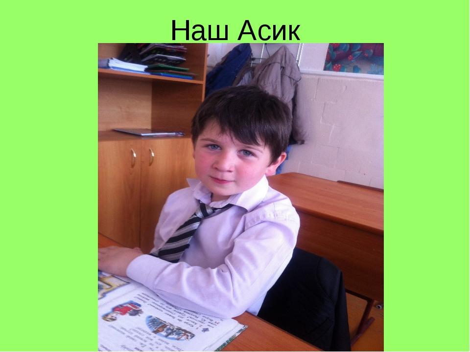 Наш Асик
