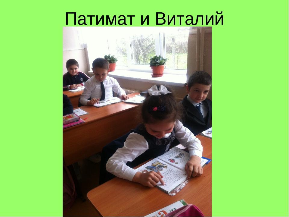 Патимат и Виталий