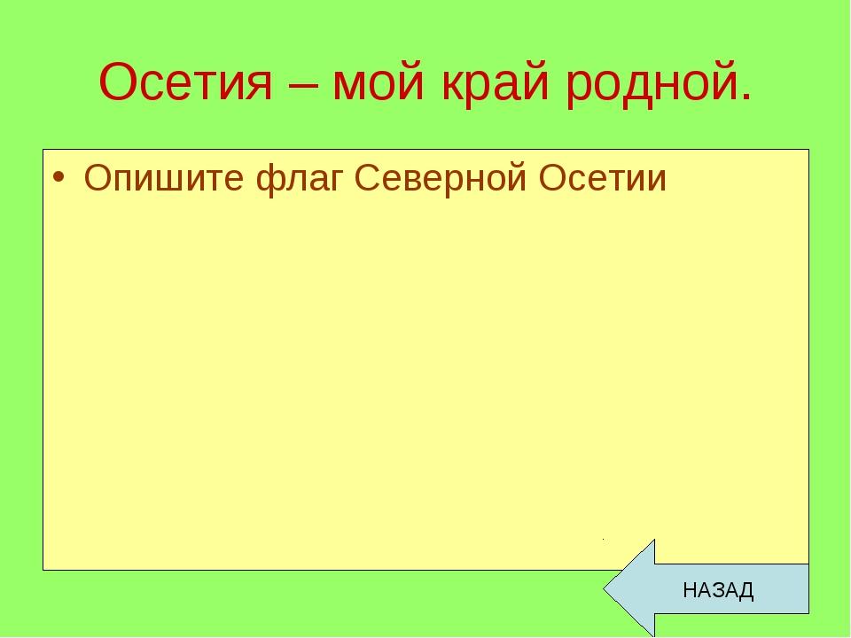 Осетия – мой край родной. Опишите флаг Северной Осетии НАЗАД