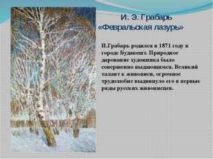 И.Грабарь родился в 1871 году в городе Будапешт. Природное дарование художник
