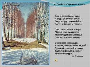 И. Грабарь «Березовая аллея» Еще в полях белеет снег, А воды уж весной шумят