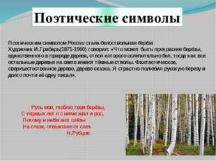 Поэтическим символом России стала белоствольная берёза Художник И.Грабарь(187