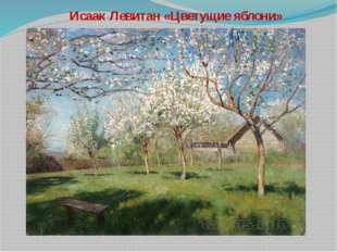 Исаак Левитан «Цветущие яблони»