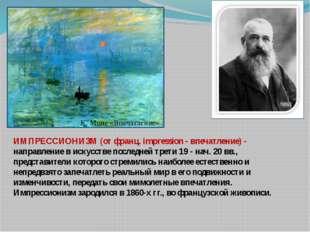 ИМПРЕССИОНИЗМ (от франц. impression - впечатление) - направление в искусстве