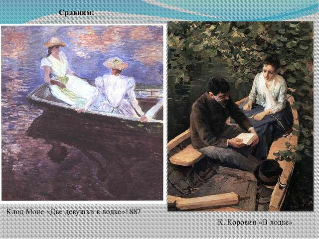 Клод Моне «Две девушки в лодке»1887 К. Коровин «В лодке» Сравним: