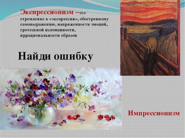 Экспрессионизм –это стремление к «экспрессии», обостренному самовыражению, на...