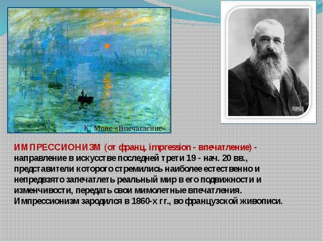 ИМПРЕССИОНИЗМ (от франц. impression - впечатление) - направление в искусстве...
