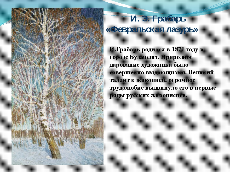 И.Грабарь родился в 1871 году в городе Будапешт. Природное дарование художник...
