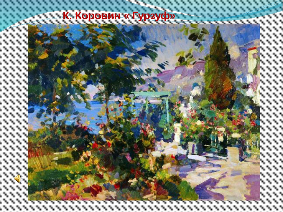 К. Коровин « Гурзуф»