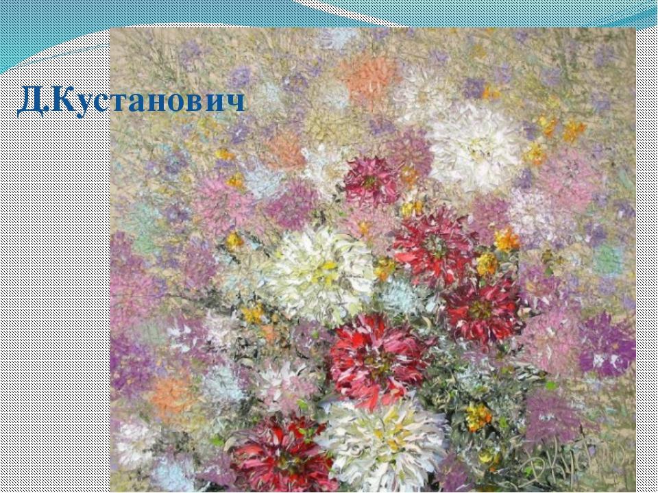 Д.Кустанович
