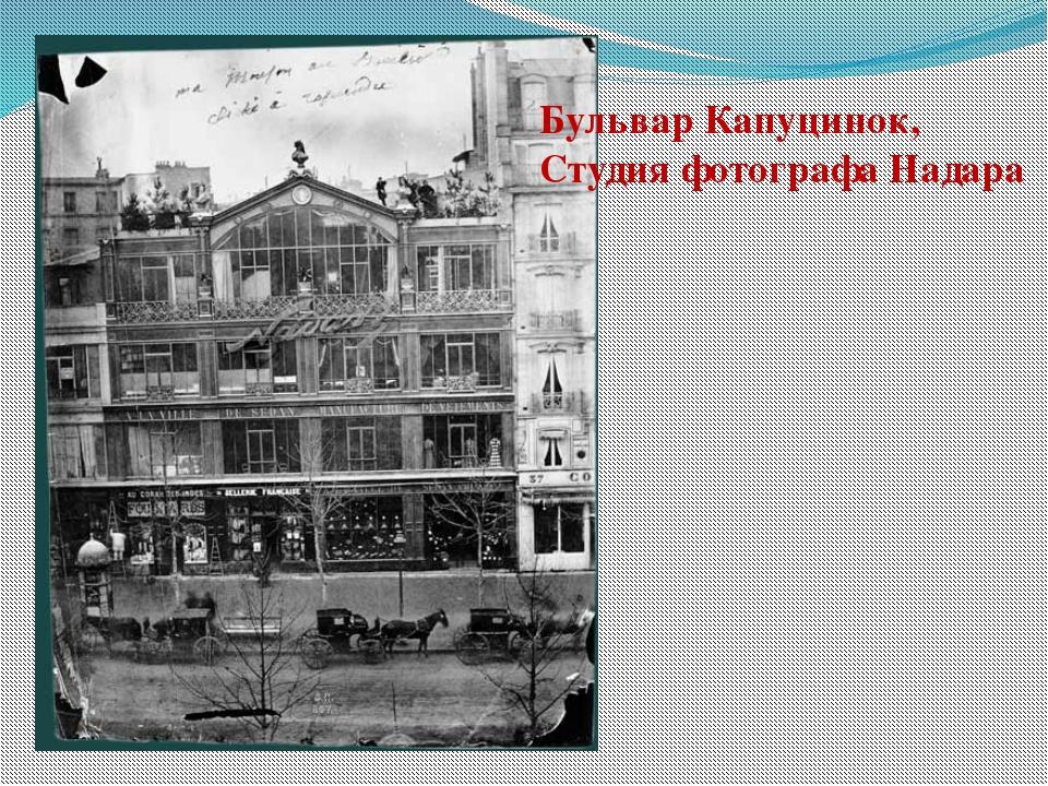 Бульвар Капуцинок, Студия фотографа Надара