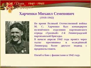 Харченко Михаил Семенович (1918-1942) Во время Великой Отечественной войны М.