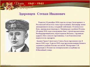 Родился 24 декабря 1916 года на хуторе Золотаревка в Ростовской облас