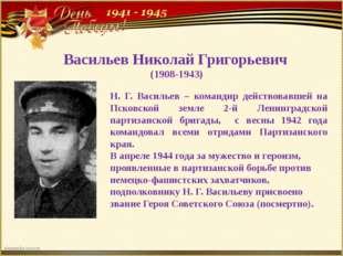 Васильев Николай Григорьевич (1908-1943) Н. Г. Васильев – командир действовав