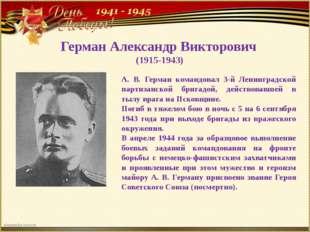 Герман Александр Викторович (1915-1943) А. В. Герман командовал 3-й Ленинград